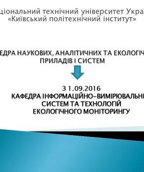 Презентація 2016