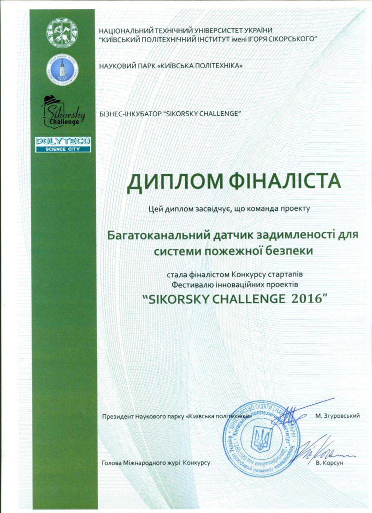 dyplom_finalista_datchyk_zadymlenosti_1