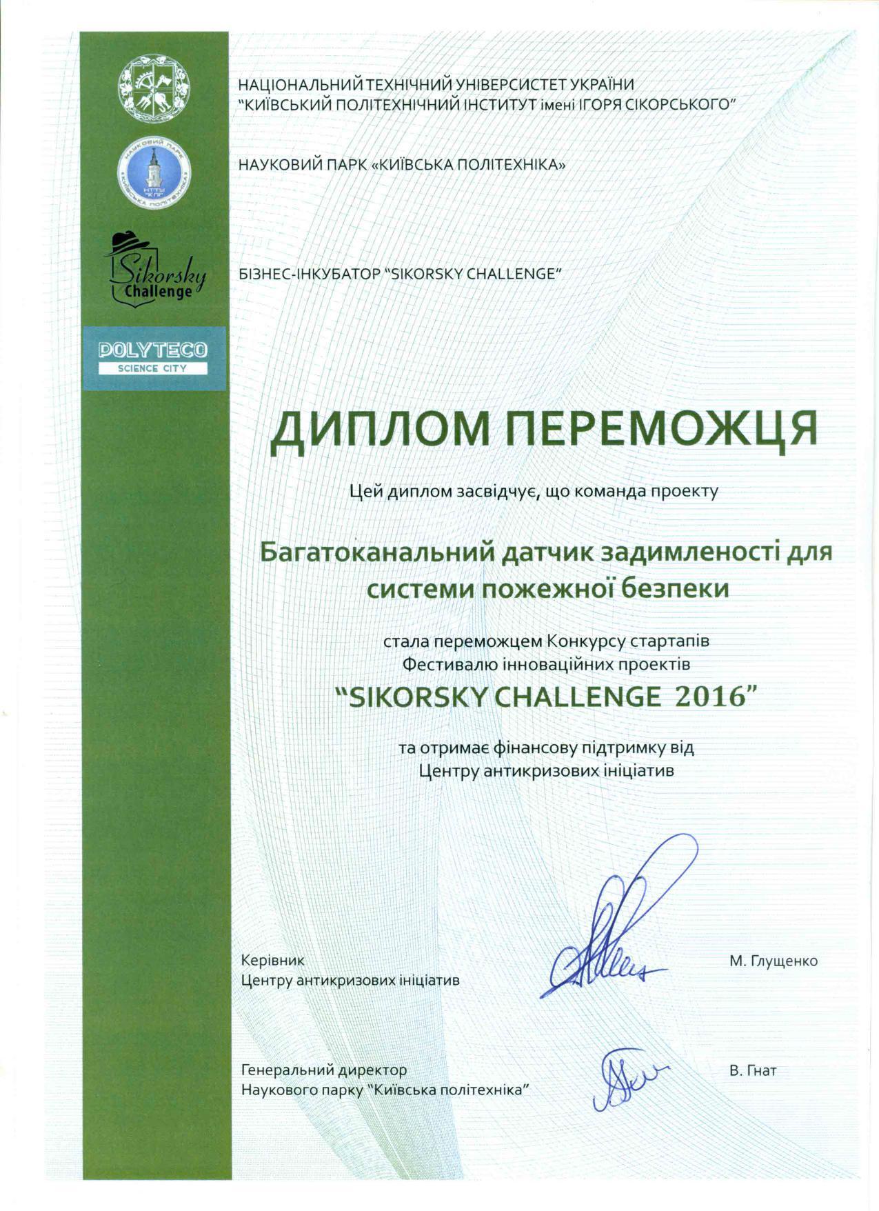 dyplom_peremozhcja_datchyk_zadymlenosti_2