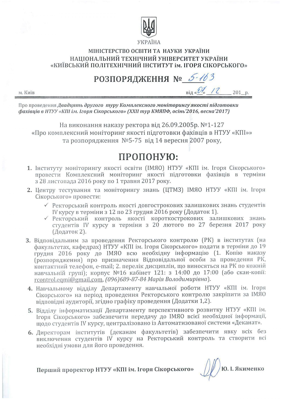 rektorskyj_kontrol_2016_1