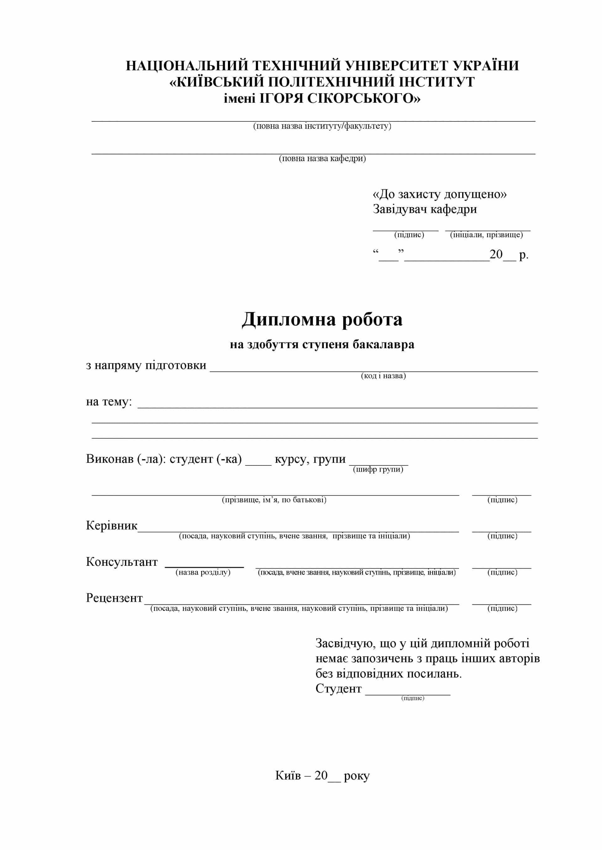 Титул. лист. ДР бакалавра
