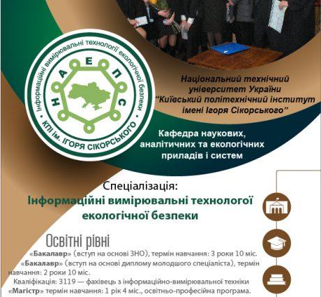 Поступление на 1 курс (по сертификатам ВНО)