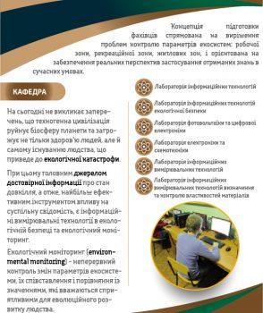 Вступ на 1 курс на скорочену програму (за дипломом молодшого спеціаліста)