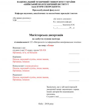 Приклади бланків титульних аркушів до оформлення магістерських дисертацій