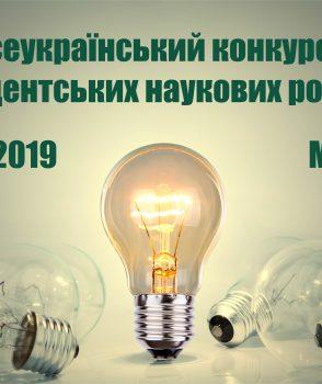 Всеукраїнський конкурс студентських наукових робіт