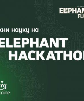 Конкурс інноваторів ELEPHANT HACKATHON