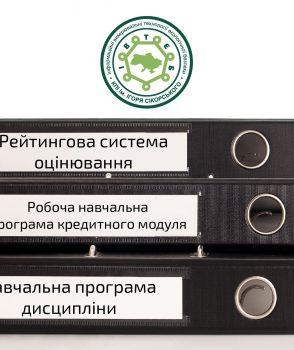 Курсова робота САПР-3 (ПН-91мп)