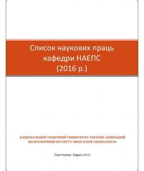 Список наукових праць кафедри НАЕПС (2016 р.)