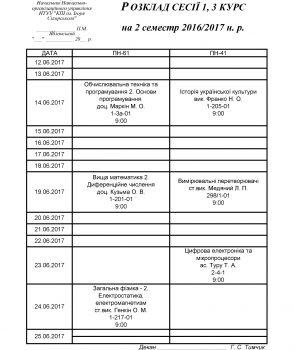 Розклад екзаменаційної сесії на 2 семестр 2016/2017 н.р.