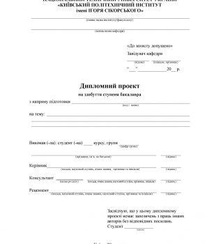 Приклади титульних листів до оформлення випускних кваліфікаційних робіт