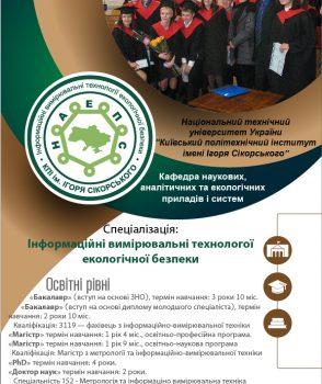 Вступ на 1 курс (за сертифікатами ЗНО)