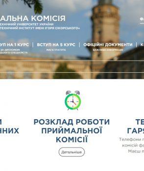 Розклад роботи Приймальної комісії «КПІ ім. Ігоря Сікорського» під час прийому документів