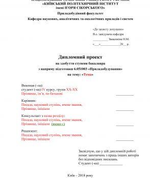 Приклади бланків титульних аркушів до оформлення дипломних проектів бакалавра