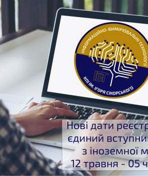 Увага! Нові дати та процедура реєстрації на ЄВІ