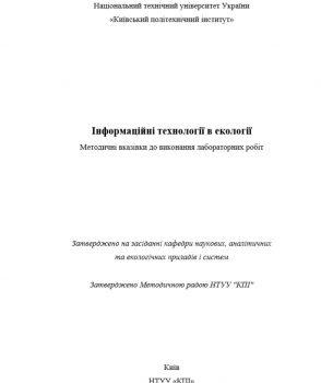 Інформаційні технології в екології [Методичні вказівки до виконання лабораторних робіт]