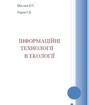 Інформаційні технології в екології [навчальний посібник]