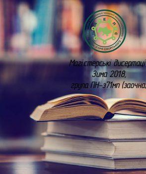Магістерські дисертації – Зима 2018, група ПН-з71мп (заочна)