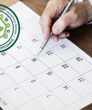 Розклад сесії – весна 2019 (заочна)